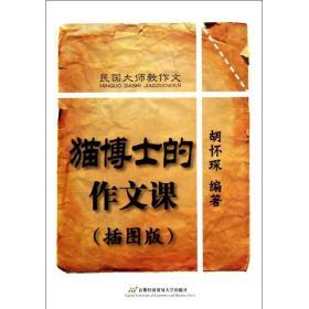 【正版】民国大师教作文——猫博士的作文课9787563819928胡怀琛