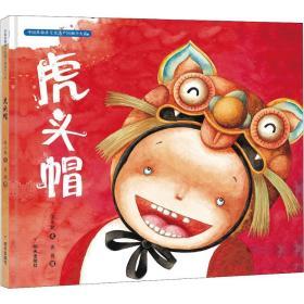 【正版】中国非物质文化遗产图画书大系?虎头帽9787533295592保冬妮