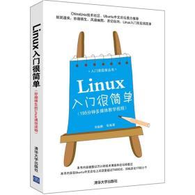 【正版】Linux入门很简 9787302280989刘金鹏