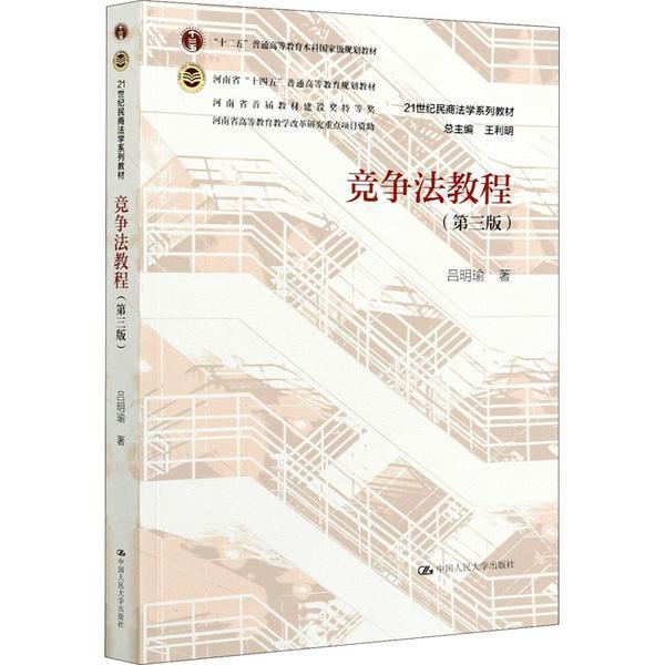 竞争法教程(第三版)()