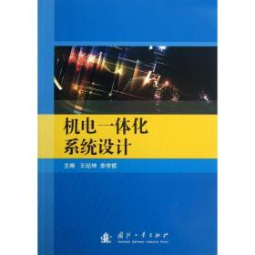 【正版】机电一体化系统设计9787118086171王纪坤