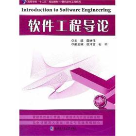 【正版】软件工程导论9787560334516薛继伟