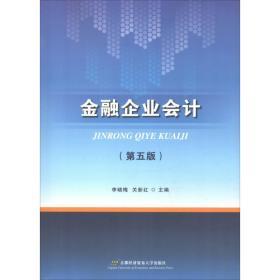 【正版】金融企业会计(D5版)9787563823178李晓梅