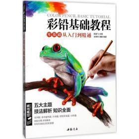 【正版】彩铅基础教程杨建飞9787514917857
