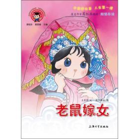 【正版】老鼠嫁女9787567136564王菲菲