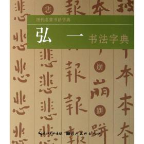 【正版】弘一书法字典马荣华9787539457772