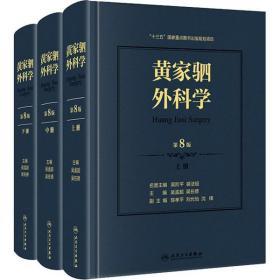 【正版】黄家驷外科学 第8版(全3册)9787117301671吴孟超