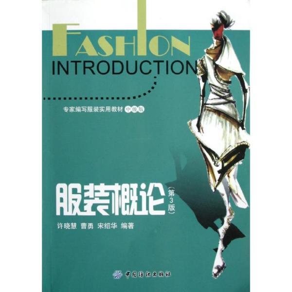 专家编写服装实用教材(中级版):服装概论(第3版)