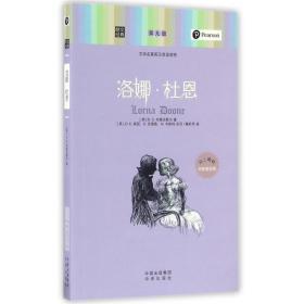 【正版】洛娜.杜恩/朗文经典.文学名著英汉双语读物9787500148173(英)R.D.布莱克默尔