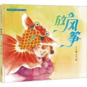 【正版】中国非物质文化遗产图画书大系?放风筝9787533298807保冬妮