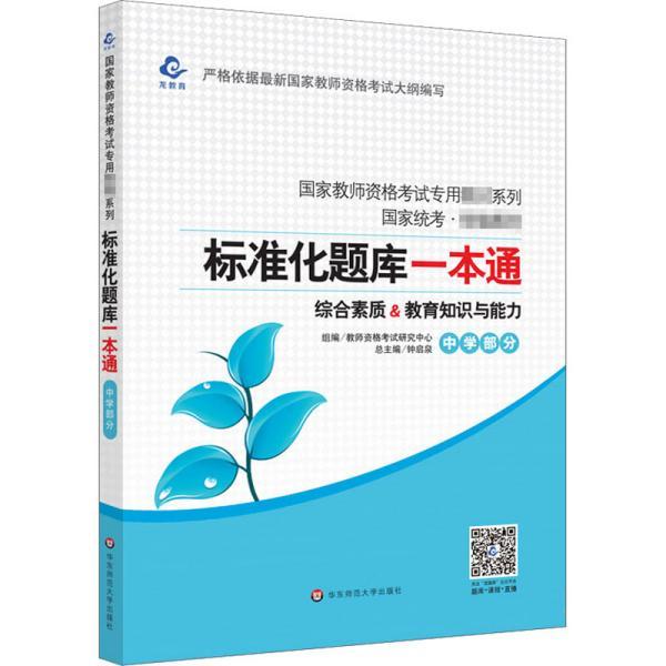 2020系列 中学版 题库·标准化题库一本通 教育知识与能力+综合素质