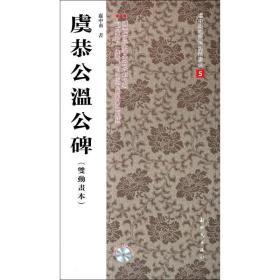 【正版】虞恭公温公碑(双动画本)(5)卢中南9787504221117