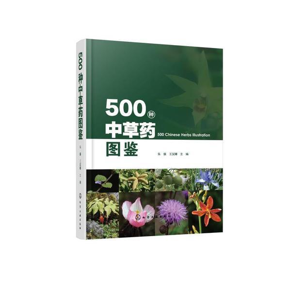 500种中草药图鉴