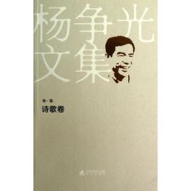 【正版】杨争光文集.诗歌卷9787550705548杨争光