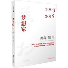 【正版】商界40年 梦想家 2009-20189787213094446商界杂志社采编团队