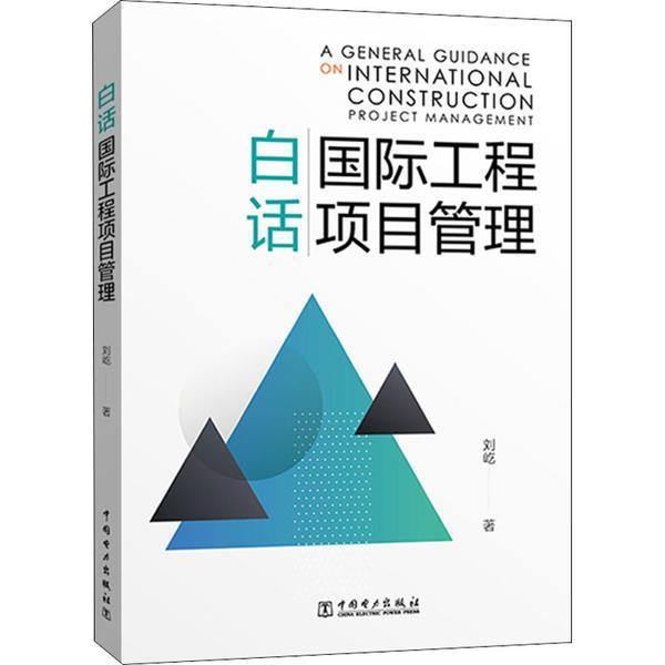 白话国际工程项目管理