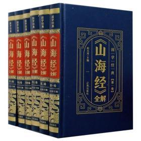 (精装皮面烫金)国学经典-《山海经》全解(全6册)