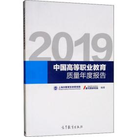 【正版】2019中国高等职业教育质量年度报告9787040521122上海市教育科学研究院