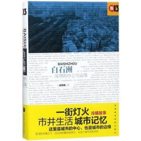 【正版】白石洲:深圳的中心与边缘9787807098461吴晓雅