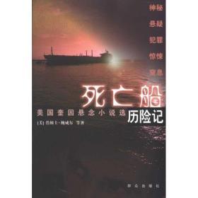 【正版】死亡船历险记詹姆士·鲍威尔9787501447282