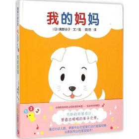 【正版】开心宝宝亲子游戏绘本?我的妈妈奥野凉子9787505628250