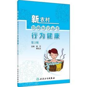 新农村防病知识丛书·行为健康(第2版)
