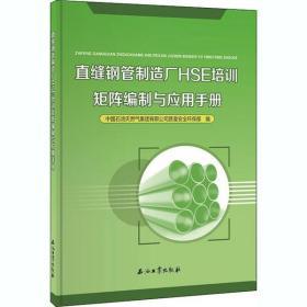 【正版】直缝钢管制造厂HSE培训矩阵编制与应用手册9787518334841中国石油天然气集团有  司质  全环保部
