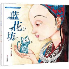 【正版】中国非物质文化遗产图画书大系?蓝花坊9787533295554保冬妮
