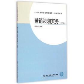 【正版】营销策划实务(D2版市场营销类21世纪高职高专精品教材)9787565418723杨劲祥