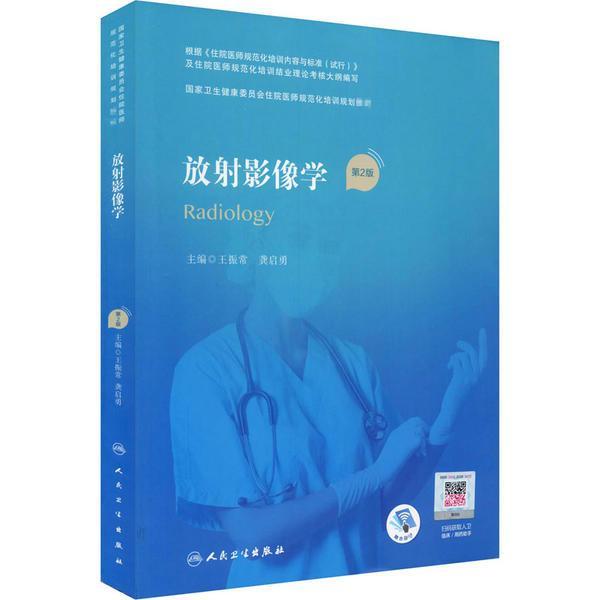 放射影像学(第2版)(国家卫生健康委员会住院医师规范化培训规划教材)