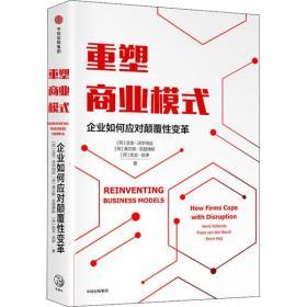 【正版】重塑商业模式 企业如何应对颠覆 变革97 7521724349汉克·沃尔伯达