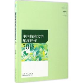 中国校园文学年度佳作2016