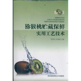 【正版】猕猴桃贮藏保鲜实用工艺技术9787810926928段眉