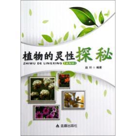 【正版】植物的灵 探秘97 7508279893赵叶