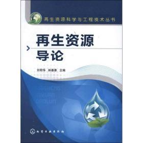 【正版】   源科学与工程技术丛书:   源导论9787122150905刘明华