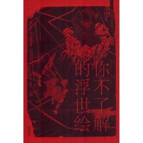 【正版】你不了解的浮世绘歌川丰国9787559417923