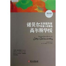 【正版】诺贝尔文学奖作家短篇小说精 :高尔斯华绥(英汉对照)9787119080987高尔斯华绥