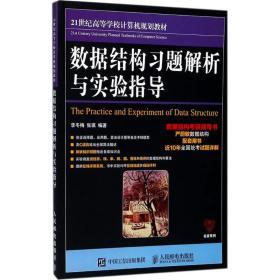 【正版】数据结构习题解析与实验指导9787115460103李冬梅