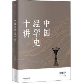 【正版】中国经学史十讲9787521702545朱维铮