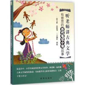 【正版】听老师讲古典文学(有意思的历代笔记小说故事)于珮婷9787516608302