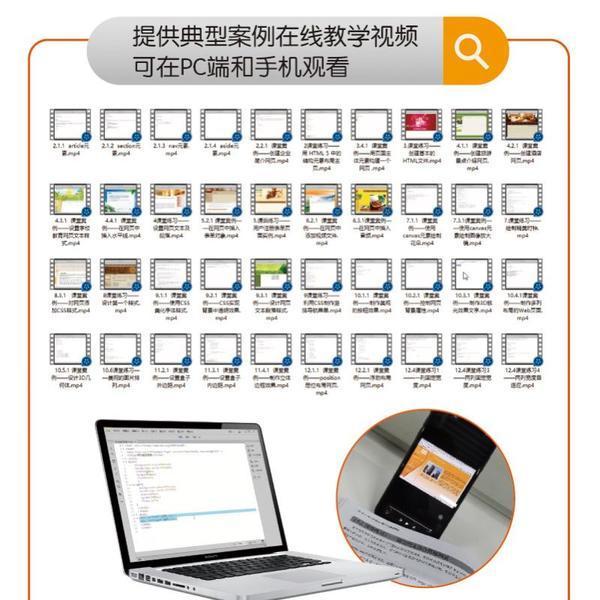 HTML5+CSS3网页制作基础培训教程