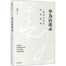 【正版】华为访谈录9787521723038田涛