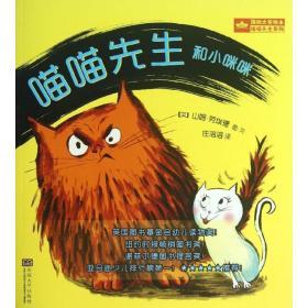 【正版】靠前大奖绘本喵喵先生系列?喵喵先生和小咪咪9787564141882劳埃德