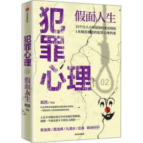 【正版】犯罪心理  面 生9787521723076戴西