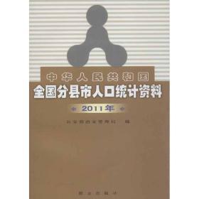 【正版】中华人民共和国全国分县市人口统计 料(2011)9787501451050   治安管理局