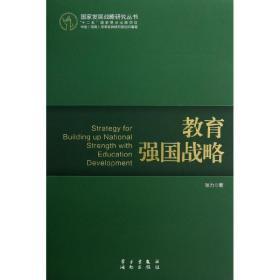【正版】教育强国战略9787514703092张力