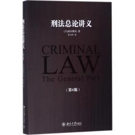 刑法总论讲义(第6版)