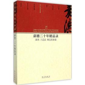 【正版】嘉德二十年精品录(家具、工艺品、珠宝名表卷)9787513405843中国嘉德国际拍卖有限公司