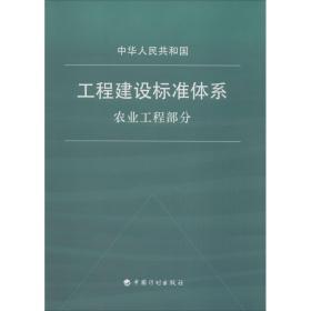 【正版】中华人民共和国工程建设标准体系(  工程 分)9155182001503中国计划出版社 编