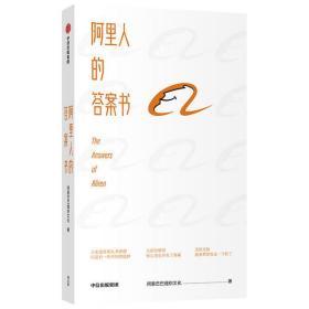 【正版】阿里人的  书9787521724042    组织文化